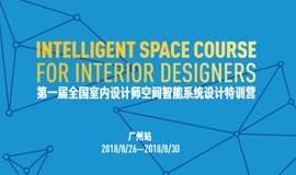 第一届全国室内设计师空间智能系统设计特训营(广州站)