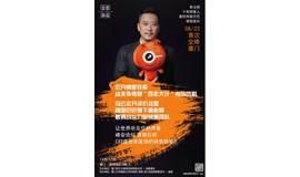 《让世界听见你的声音》 —— 新经济 · 新思维 · 新表达 —— 厦门峰会论坛