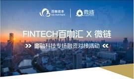 Fintech百咖汇 金融科技专场