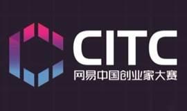 2018网易中国创业家大赛东莞赛区决赛暨首届东莞创投私享晚宴