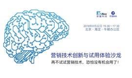 营销自动化产品体验微沙龙 8月22日@北京