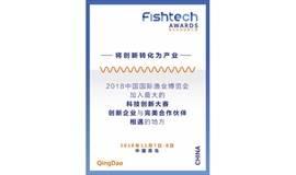 渔业科技国际创新大赛Fishtech Awards