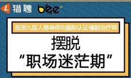 【猎聘同道精英汇】摆脱职场迷茫期(深圳站)