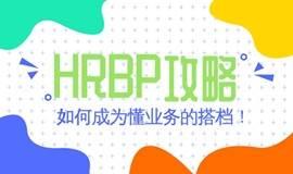 沙龙报名 | HRBP攻略:如何成为懂业务的搭档?