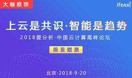 2018爱分析·中国云计算高峰论坛丨限赠