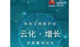 云化•增长——华为云传统行业变革驱动论坛