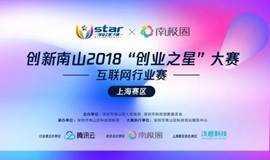 """创新南山2018""""创业之星""""大赛上海赛区启动!"""