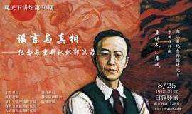 李斌:谣言与真相——纪念与重新认识郭沫若