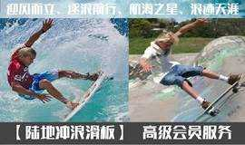 9月1日~2日 冲浪滑板培训公开课:陆地冲浪滑板初级培训课程(送红树林滑行课1节)