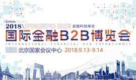 国际金融B2B博览会