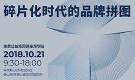 《碎片化时代的品牌拼图》公益巡回讲座深圳站