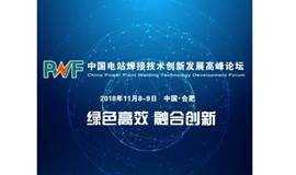 """关于召开""""2018 中国电站焊接技术创新发展高峰论坛""""的通知"""