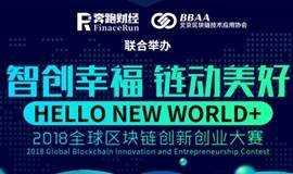 智创幸福 · 链动美好  2018年全球区块链创新创业大赛