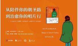 钟书阁·苏州 | 《奇迹唱片行》新书分享会