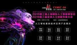 第三届人工智能国际展会