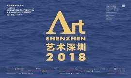 2018艺术深圳  中国最具影响力的国际当代艺术博览会之一