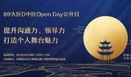 头马国际演讲会89大区D中区 Open Day 公开日