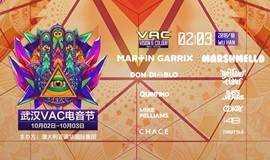 武汉VAC电音节