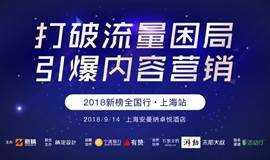 打破流量困局 引爆内容营销——2018新榜全国行·上海站