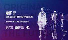 2018深圳原创设计时装周