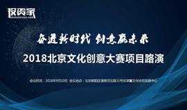 2018北京文化创意大赛文创项目路演会
