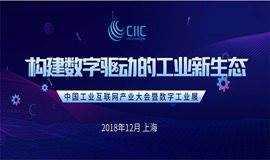 2018中国工业互联网产业大会