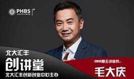 【北大汇丰创讲堂】0905期--毛大庆:我的创业人生