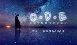 【免费活动】 O·D·E小型大提琴演奏分享会