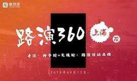 缘创派·[路演360] & 源咖啡 | 上海专场路演  投资人+项目招募