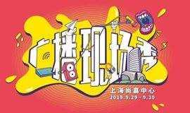 【每周六】上海MONO 阿卡贝拉同乐会:国庆节特别企划