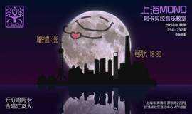 【每周六】上海MONO 阿卡贝拉同乐会:中秋节特别企划