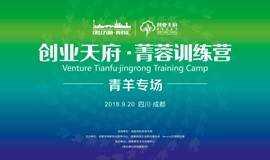 创业天府·菁蓉训练营—青羊专场(内修外练基本功)