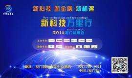 新科技万里行-厦门科博会