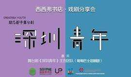 西西弗书店:励志都市舞台剧——《深圳青年》戏剧分享会