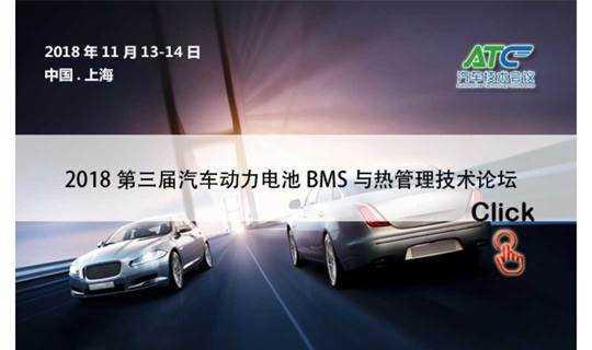 2018第三届汽车动力电池BMS 与热管理技术论坛
