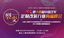 RA第十四届中国汽车定制改装行业高端峰会