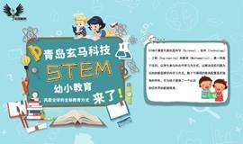 青岛玄马基地STEM课堂报名开始啦!