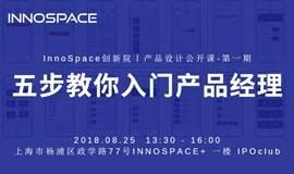 InnoSpace创新院丨产品设计公开课-第一期 五步教你入门产品经理