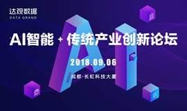 AI智能+传统产业创新论坛