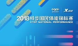 2018特步国民体能锦标赛(北京站)