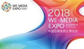 未来已来-2018百万自媒体新商业大会