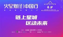 邀请函 || 火星财经中国行-长沙站 区块链技术发展与应用峰会