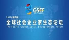 全球社会企业家生态论坛!凯文凯利、陆克文、王梓木、刘强东等国内外大咖莅临分享