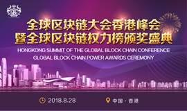 全球区块链大会香港峰会暨全球区块链权力榜颁奖盛典