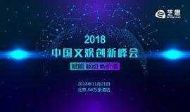 2018中国文娱创新峰会