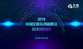 2018中国泛娱乐创新峰会