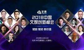 2018中国文娱创新峰会 「聚焦AI、IP衍生、电影电视剧、网生综艺、短视频、娱乐营销」