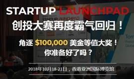 "Startup Launchpad""创享未来""创投路演大赛"
