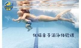 ¥58体验优惠=1大1小亲子游泳体验课+1000㎡儿童乐园+免费饮品