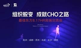 """""""组织蜕变·成就CHO之路""""817HR高端交流会,【北京站】火热报名!"""